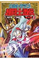 ウルトラマン超闘士激伝完全版 3 少年チャンピオン・コミックス・エクストラ
