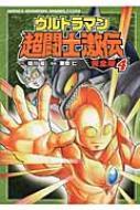 ウルトラマン超闘士激伝完全版 4 少年チャンピオン・コミックス・エクストラ