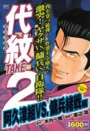 代紋TAKE2 阿久津組VS.傭兵緒戦編 講談社プラチナコミックス