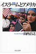 イスラームとアメリカ 中公文庫