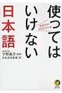 あなたが口にしている使ってはいけない日本語 KAWADE夢文庫