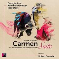 カルメン組曲 ルーベン・ガザリアン&インゴルシュタット・ジョージア室内管弦楽団