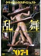 乱舞【らんまい】'07-1