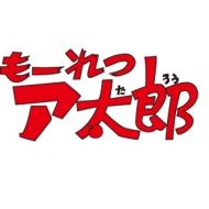 連載開始50周年記念想い出のアニメライブラリー 第64集 もーれつア太郎 DVD‐BOX デジタルリマスター版 BOX1