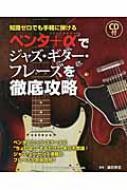 ペンタ+αでジャズ・ギター・フレーズを徹底攻略 CD付
