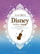 チェロで奏でる ディズニー作品集 「アナと雪の女王」まで