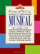 ピアノと歌う ミュージカル オー・ハッピー・デイ ピアノ伴奏CD付