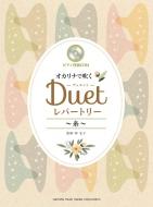 オカリナで吹くデュエット・レパートリー -糸-ピアノ伴奏CD付 C調管用