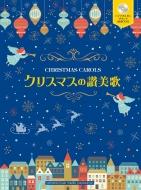 パイプオルガンサウンド クリスマスの賛美歌