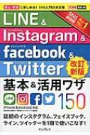 できるポケット LINE & Instagram & Facebook & Twitter 基本 & 活用ワザ150 改訂新版