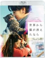 世界から猫が消えたなら Blu-ray 通常版