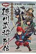 マンガで読む 戦国の徳川武将列伝