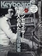 キーボードマガジン 2016年 10月号