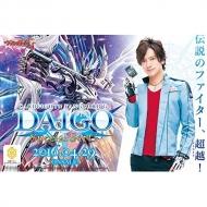 VG-G-DG01 カードファイト!!ヴァンガードG DAIGOスペシャルセットG