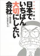 マンガで読む日本でいちばん大切にしたい会社 愛蔵版コミックス