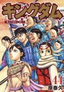 キングダム 44 ヤングジャンプコミックス