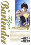 バーテンダー a Tokyo 8 ヤングジャンプコミックス