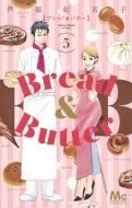 Bread & Butter 5 マーガレットコミックス