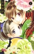 蘭と葵 1 マーガレットコミックス