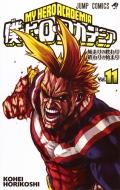 僕のヒーローアカデミア 11 ジャンプコミックス
