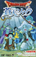 ドラゴンクエスト 蒼天のソウラ 8 ジャンプコミックス