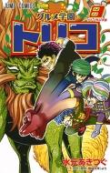 グルメ学園トリコ 8 ジャンプコミックス