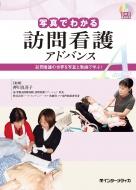 写真でわかる訪問看護アドバイス 訪問看護の世界を写真と動画で学ぶ! DVD BOOK