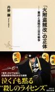 「火附盗賊改」の正体 幕府と盗賊の三百年戦争 集英社新書