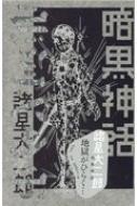 暗黒神話 完全版 愛蔵版コミックス