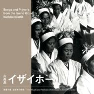 琉球弧の祭祀: 久高島 イザイホー
