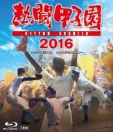 熱闘甲子園 2016