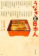 うなぎと日本人 角川文庫