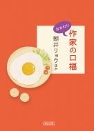 作家の口福 おかわり 朝日文庫