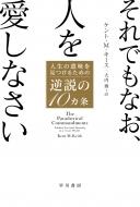 それでもなお、人を愛しなさい 人生の意味を見つけるための逆説の10カ条 ハヤカワ・ノンフィクション文庫