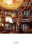 オペラ座のお仕事 世界最高の舞台をつくる ハヤカワ・ノンフィクション文庫