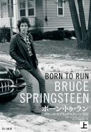 ボーン・トゥ・ラン 上 -ブルース・スプリングスティーン自伝