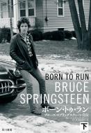 ボーン・トゥ・ラン 下 -ブルース・スプリングスティーン自伝