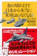 金の切れ目で日本から本当に米軍はいなくなる 講談社プラスアルファ新書