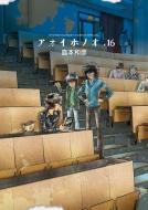 アオイホノオ 16 ゲッサン少年サンデーコミックス