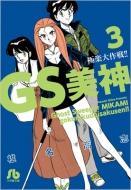 GS美神極楽大作戦!! 3 小学館文庫