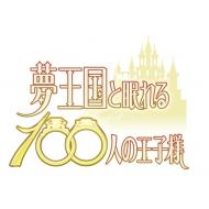 夢王国と眠れる100人の王子様 音100シリーズ 〜Vol.3 不思議の国 2〜
