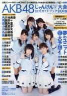 AKB48じゃんけん大会公式ガイドブック2016 FLASH 2016年 10月 30日号増刊