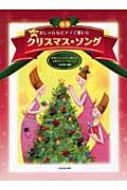 おしゃれなピアノで楽しむクリスマス・ソング 伴奏にもソロにも使える上質なピアノアレンジ