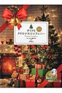 ピアノとコーラスですてきなクリスマス・シンフォニー CD付