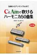 独奏からアンサンブルまで CとAmで吹けるハーモニカ50曲集