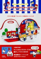 サンリオキャラクターズ70's 保温素材トートバッグ付き 懐かしイラストbook 特別付録 保温素材トートバッグ 角川sscムック