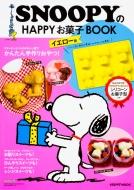 スヌーピーとベルのかわいい型でかんたん手作りおやつ! Snoopyのhappyお菓子book イエロー版 レタスクラブムック