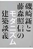 磯崎新と藤森照信のモダニズム建築談義