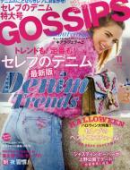 Gossips (ゴシップス)2016年 11月号