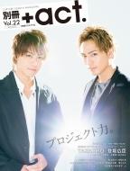 別冊+act.Vol.22 (2016)-Culture Search Magazine ワニムックシリーズ